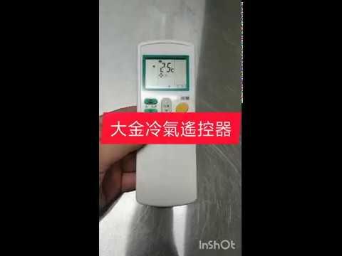 (現貨)大金冷氣遙控器 (全系列可用) DAIKIN 大金 變頻 分離式冷氣遙控器 冷暖氣搖控器 大金遙控器