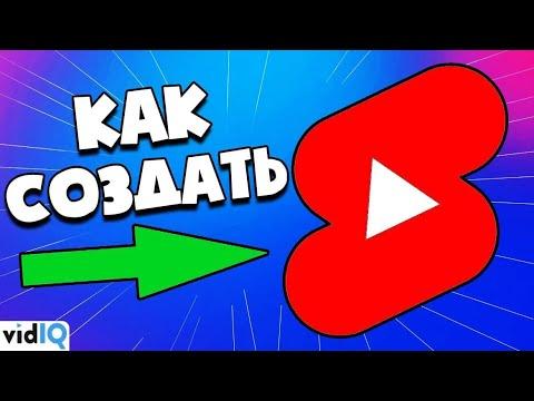 Как создать короткие видео на YouTube  Полная инструкция по YouTube Shorts