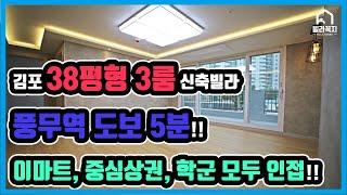 [김포신축빌라]사우동38평형 3룸 신축빌라 풍무역 초역…