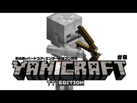 【Minecraft】ハードコアでエンダードラゴン討伐の旅【ヤニクラ】最終回