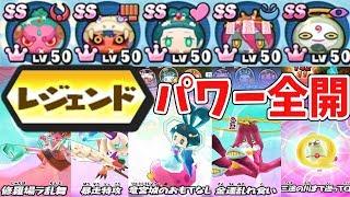 【妖怪ウォッチぷにぷに】SSレジェンドパーティが遂に出来る! Yo-kai Watch