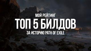 Собрал свой топ 5 билдов в path of exile. Айс шот, землетряс, подры...