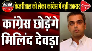 Ajay Maken Slams Milind Deora to Praise Delhi Government | Capital TV