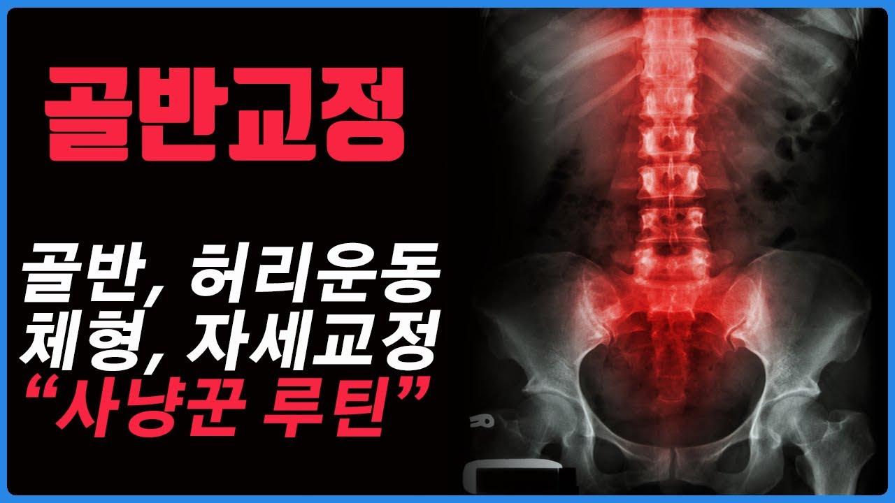 골반교정/ 체형교정/ 자세교정 가장 기본적으로 해야 하는 운동! 골반통증, 허리통증, 엉덩이통증에서 벗어나시길^^