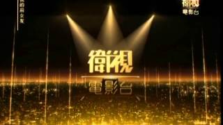 Star Chinese Movies Station ID - 衛視電影台 (2012)
