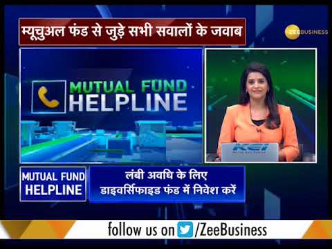 Mutual Fund Helpline: Know where to invest in mutual funds @January 17, 2018