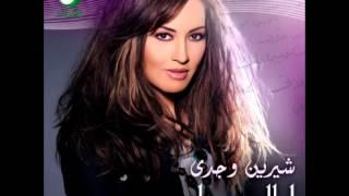 Sherine Wagdy ... Layali Hayati | شيرين وجدي ... ليالي حياتي