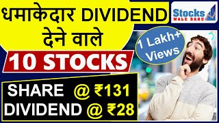 TOP 10 HIGHEST DIVIDEND Paying Stocks Part 2, based on their 2018 Dividend Yield. Detailed Analysis