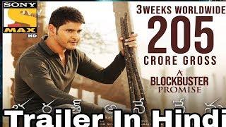 The Vision of Bharat Full Movie In Hindi Dubbed Mahesh Babu 2018 Blockbuster Movies In Hindi Dubbed