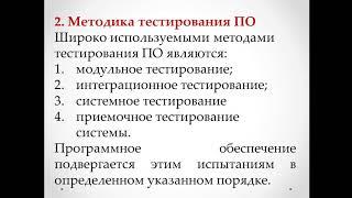 Сарсимбаева С.М. Технологии раз-тки программного обеспечения для систем реального времени. Лек-10.