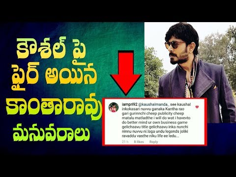 Kantharao''s grand daughter fires on Kaushal Manda | Indiaglitz Telugu News