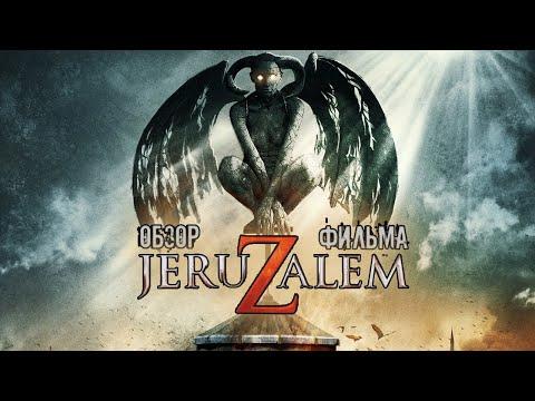 ТрЕш-Обзор фильма 'Иерусалим' ('Монстро' для Бедных) - Ruslar.Biz