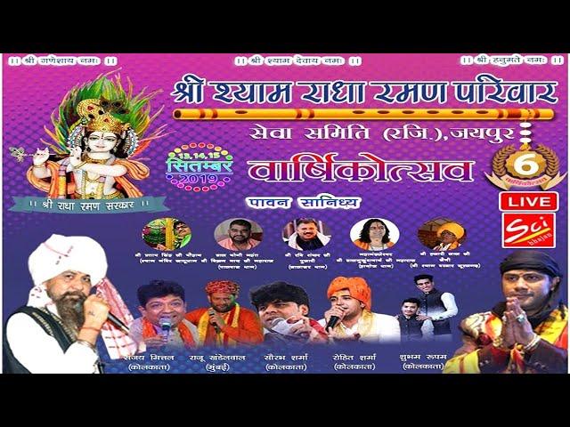 15 sept 2019    श्री श्याम राधा रमण परिवार सेवा समिति षष्ठम वार्षिकोत्सव    LIVE from JAIPUR