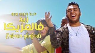 بالفيديو.. المغربي ''زكرياء الغفولي'' يُطلق كليب ''زيد فالمزيكا''