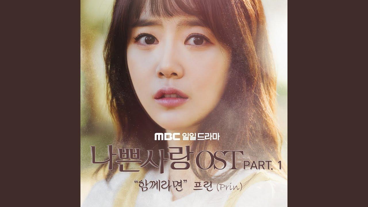 """프린 (Prin) - 함께라면 (Together) (나쁜사랑 (From """"Bad Love"""") OST Part. 1)"""