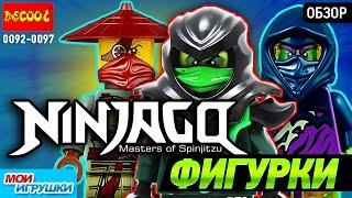Минифигурки. Ninjago. Decool 0092-0097. Обзор. Аналог ниндзяго лего. [Мои Игрушки]