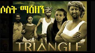 Movies comedy ethiopian new አስቂኝ ቀልድ