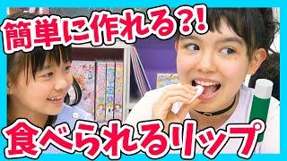 【ドッキリ】もしもりりあんがリップを食べちゃったら【100円均DIY】