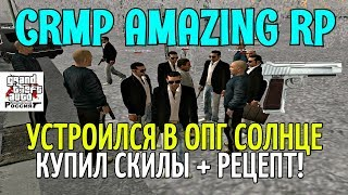 CRMP Amazing RolePlay - УСТРОИЛСЯ В ОПГ СОЛНЦЕ, КУПИЛ СКИЛЫ + РЕЦЕПТЫ!#773