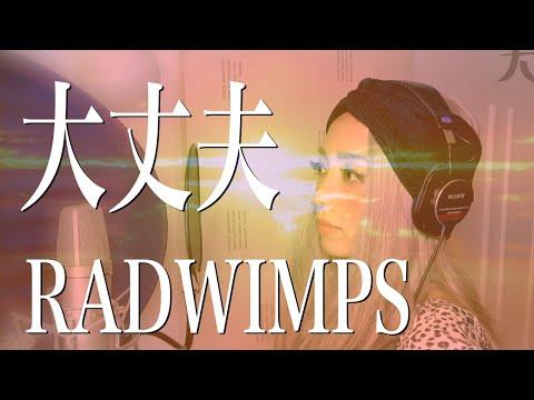 【女性が歌う】大丈夫/RADWIMPS/『天気の子』主題歌(Cover by 森本ナムア)