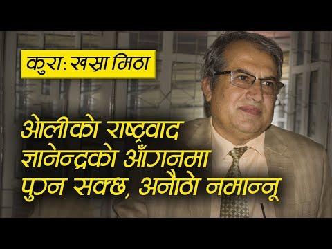 Arun Kumar Subedi on Current political affairs | Nepal Aaja