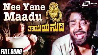 Nee Yene Maadu   Thayiya Nudi  Aarathi   Kalyankumar  Kannada Video Song
