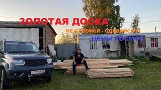 ЦЕНЫ КОСМОС /ЗОЛОТАЯ ДОСКА / НЕ СТРОЙСЯ - СДАВАЙСЯ !!!