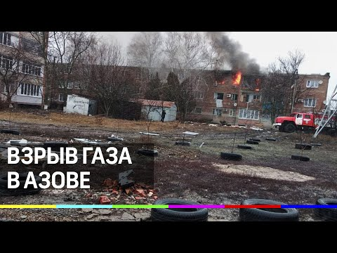 Газ взорвался в жилом доме в Азове. Первые кадры