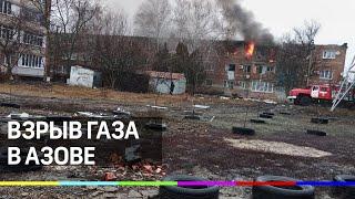 Фото Газ взорвался в жилом доме в Азове. Первые кадры