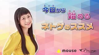 この番組は、株式会社マウスコンピューターのゲーミングPCをご紹介し...