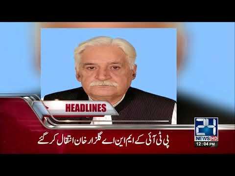 News Headlines - 12:00 PM - 28 August 2017 - 24 News HD