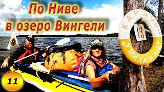 По Ниве в Вингели На байдарке по озеру Кереть 2020 11