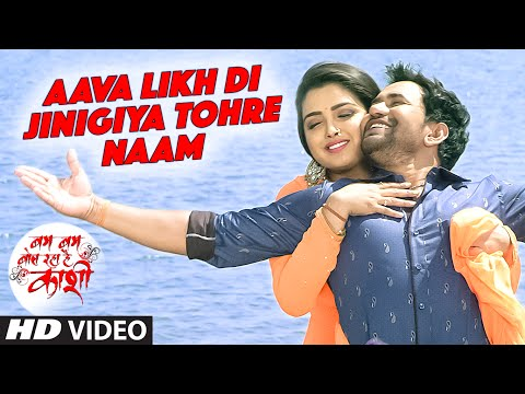 AAVA LIKH DI [ Most Romantic Bhojpuri Song...