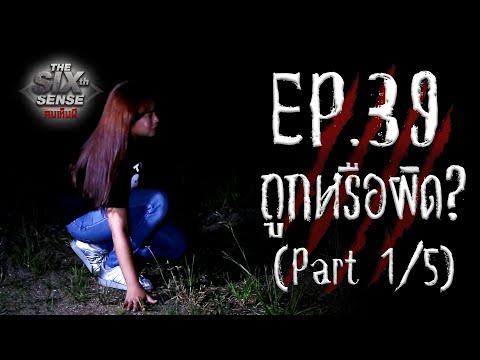 EP 39 Part 1/5 ถูกหรือผิด? The Sixth Sense คนเห็นผี On-Air 28-12-61