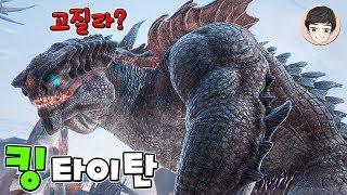[EP.68] 아크에서 가장 큰 킹 타이탄! 익스팅션 엔딩 [아크 서바이벌]