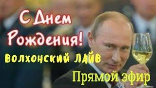 Волхонский ЛАЙВ. Прямой эфир