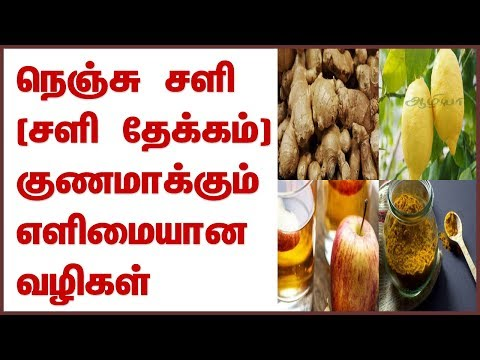 Phlegm | Phlegm In Tamil | கபம் | Chest Cold Remedies In Tamil | நெஞ்சு  சளி