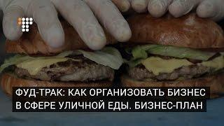 Фуд-трак: как организовать бизнес в сфере уличной еды. Бизнес-план