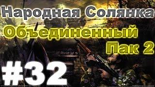 Сталкер Народная Солянка - Объединенный пак 2 #32. Тихая Охота и фляжка Петренко