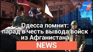 #Одесса помнит: парад в честь вывода войск из Афганистана