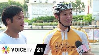 wake-up-news-39-ธนาธร-39-ปั่นจักรยาน-ทำอะไรก็เท่ห์ไปหมด
