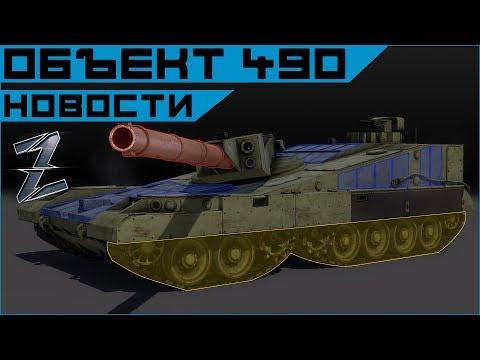 Объект 490 - самый ё***й танк в AW и главный приз марафона...