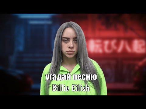 Угадай песню BILLIE  EILISH за 10 секунд II Guess The BILLIE EILISH Song In 10 Seconds