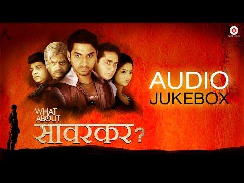 What About Savarkar? Audio Jukebox | Shrikant Bhide, Sara shravan & Atul Todankar