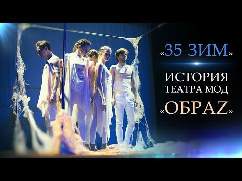 «35 зим» - история театра мод «ОбраZ» (2020)