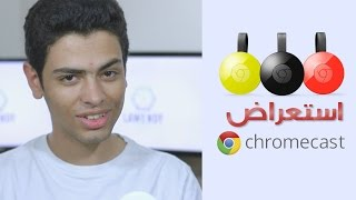 استعراض جوجل كروم كاست | Chromecast Review | علاج التلفزيون الغبي