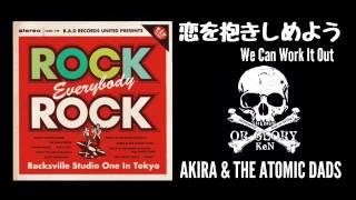 恋を抱きしめよう / AKIRA & THE ATOMIC DADS