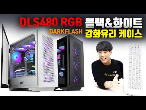 이게 무슨 미들 케이스야! 빅타워 케이스지! darkFlash DLS480 RGB 강화유리 컴퓨터 케이스! 블랙&화이트!