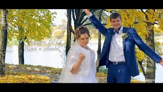 Видеосъемка свадьбы в Москве, Зеленограде(, 2014-10-26T18:27:52.000Z)