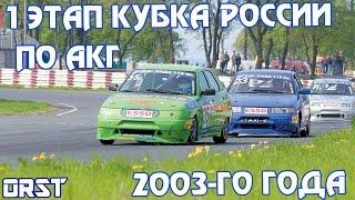 Обзор 1-го этапа Кубка России по АКГ 2003-го года